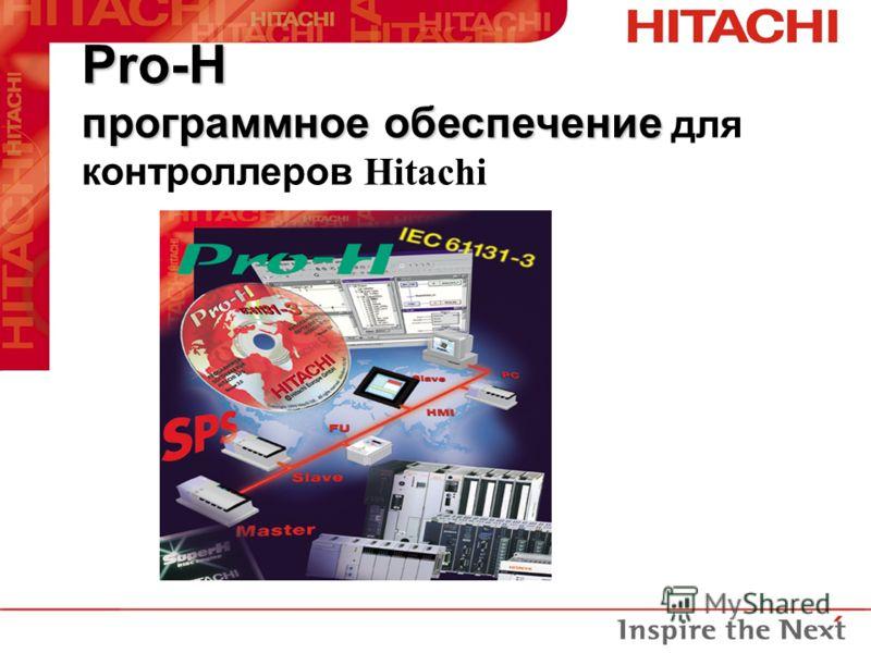 Pro-H программное обеспечение Pro-H программное обеспечение для контроллеров Hitachi