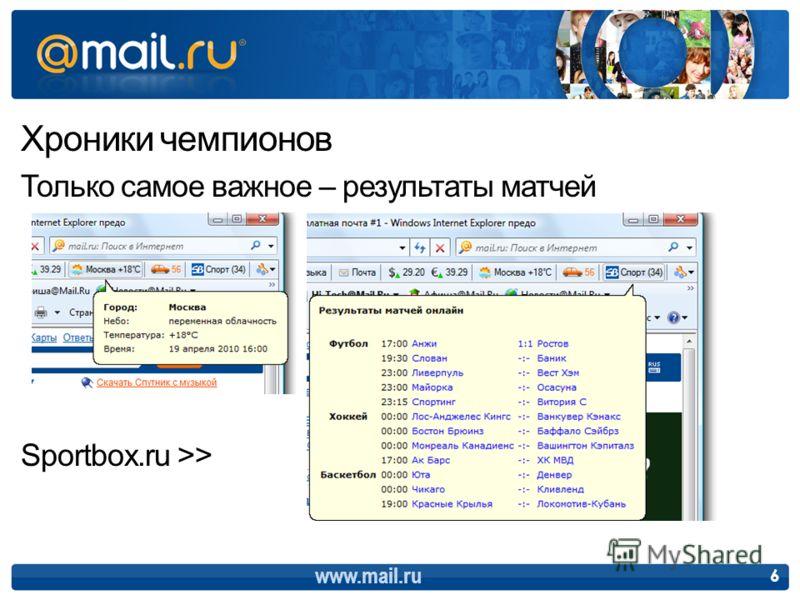Хроники чемпионов Только самое важное – результаты матчей Sportbox.ru >> 6 www.mail.ru