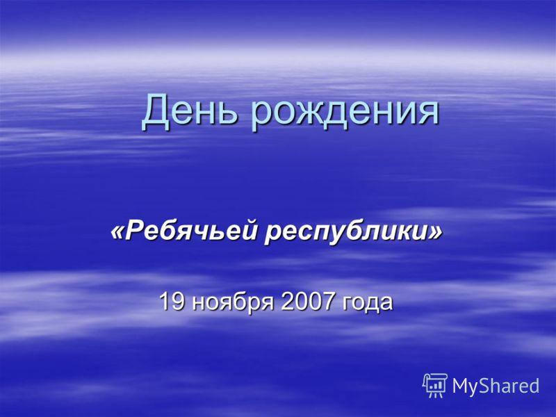 День рождения «Ребячьей республики» 19 ноября 2007 года