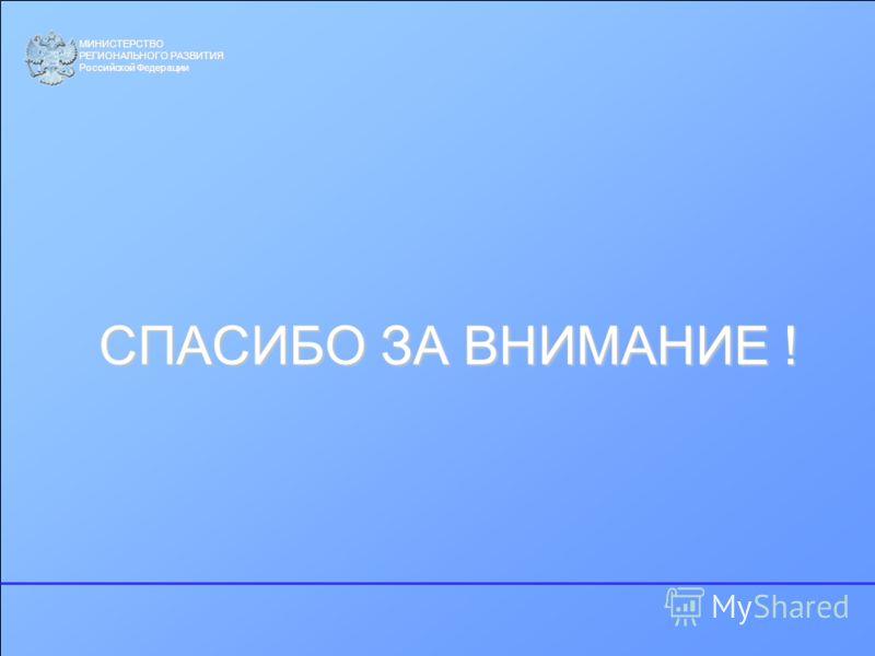 16 СПАСИБО ЗА ВНИМАНИЕ ! МИНИСТЕРСТВО РЕГИОНАЛЬНОГО РАЗВИТИЯ Российской Федерации