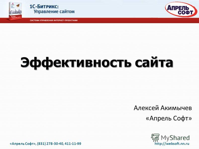 Алексей Акимычев «Апрель Софт» «Апрель Софт», (831) 278-30-40, 411-11-99 http://websoft.nn.ru