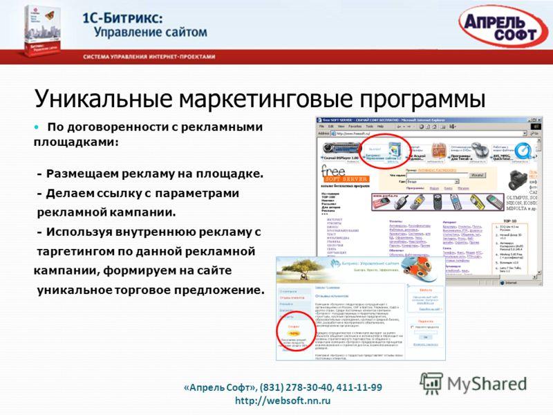 Уникальные маркетинговые программы «Апрель Софт», (831) 278-30-40, 411-11-99 http://websoft.nn.ru По договоренности с рекламными площадками: - Размещаем рекламу на площадке. - Делаем ссылку с параметрами рекламной кампании. - Используя внутреннюю рек