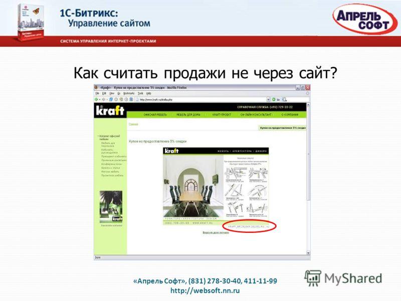Как считать продажи не через сайт? «Апрель Софт», (831) 278-30-40, 411-11-99 http://websoft.nn.ru
