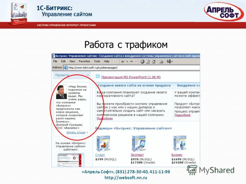 Работа с трафиком «Апрель Софт», (831) 278-30-40, 411-11-99 http://websoft.nn.ru