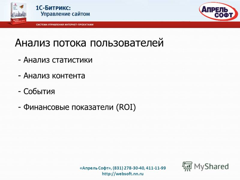 Анализ потока пользователей - Анализ статистики - Анализ контента - События - Финансовые показатели (ROI) «Апрель Софт», (831) 278-30-40, 411-11-99 http://websoft.nn.ru