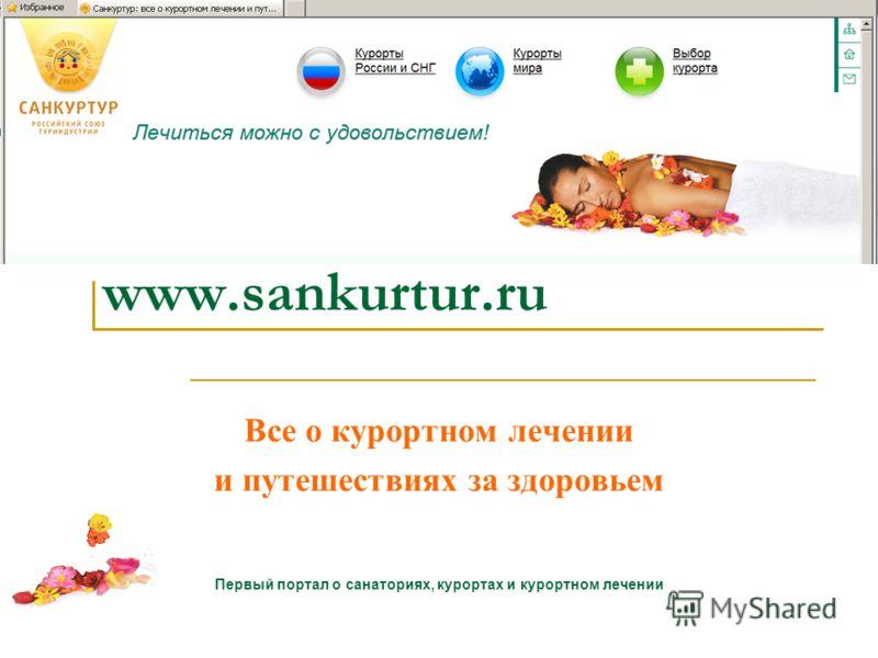 www.sankurtur.ru Все о курортном лечении и путешествиях за здоровьем Первый портал о санаториях, курортах и курортном лечении