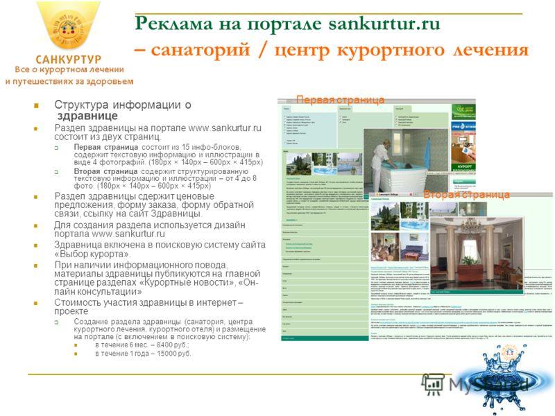 Реклама на портале sankurtur.ru – санаторий / центр курортного лечения Структура информации о здравнице Раздел здравницы на портале www.sankurtur.ru состоит из двух страниц. Первая страница состоит из 15 инфо-блоков, содержит текстовую информацию и и
