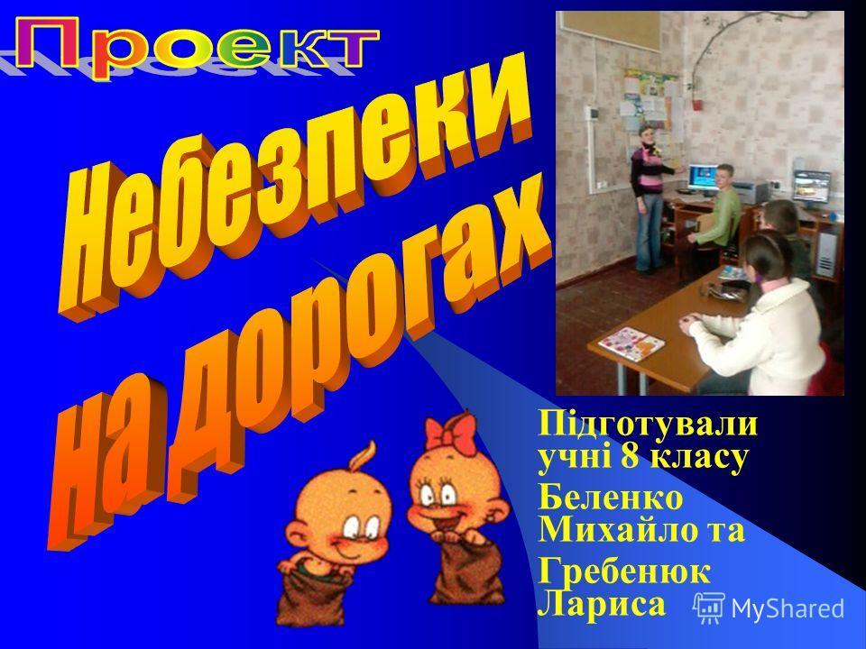 Підготували учні 8 класу Беленко Михайло та Гребенюк Лариса