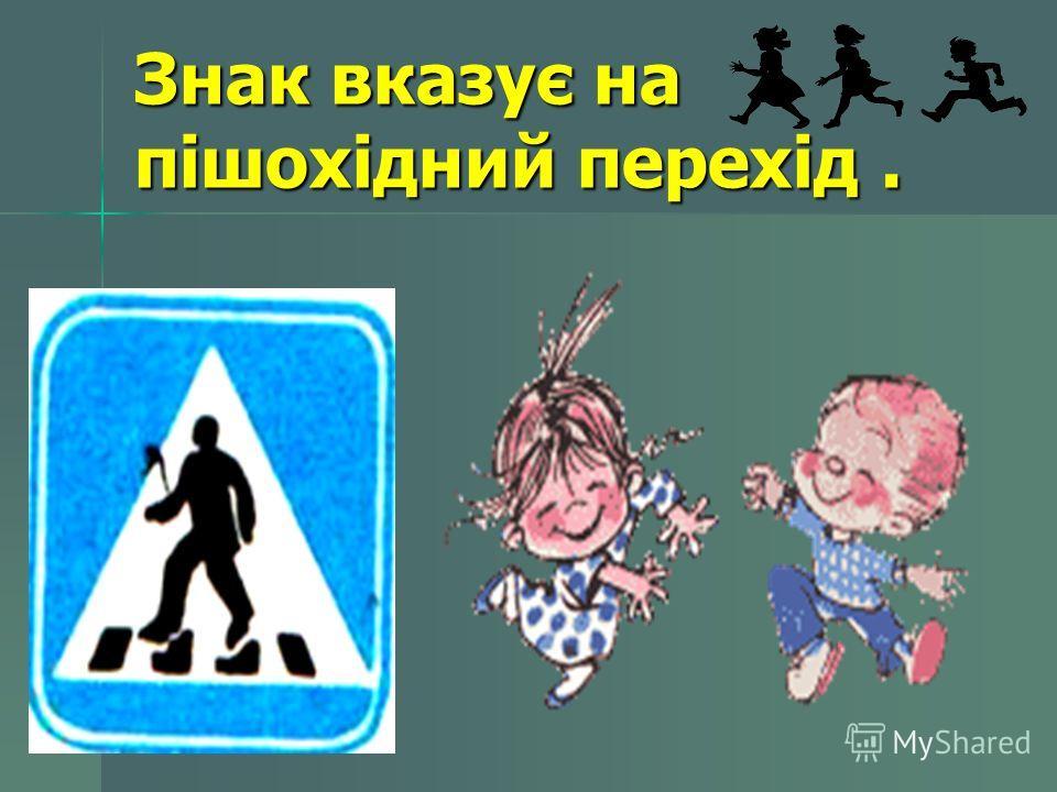 Знак вказує на пішохідний перехід.