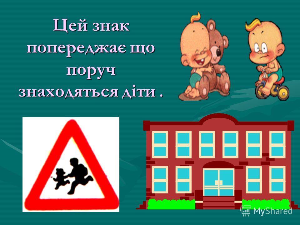 Цей знак попереджає що поруч знаходяться діти.