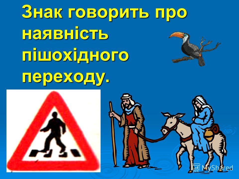 Знак говорить про наявність пішохідного переходу.