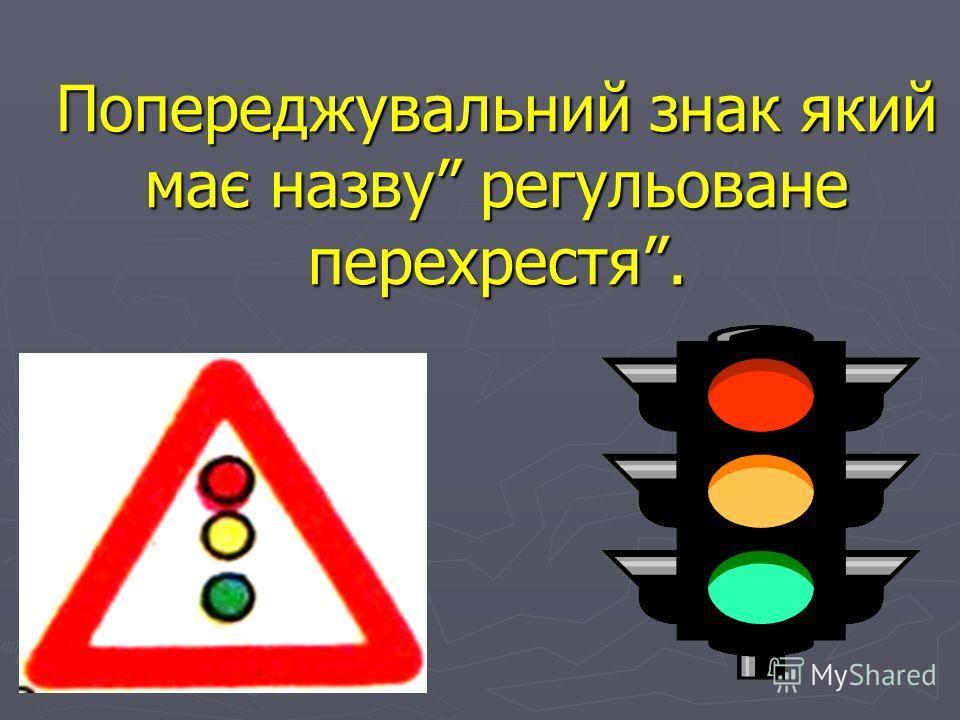 Попереджувальний знак який має назву регульоване перехрестя.