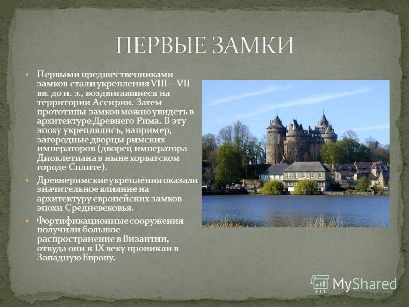 Средневековые замки, мощные крепости, неприступные Бурги, прекрасные Шато, грозные Цитадели, величественные Кремли - все это относится к тому богатому наследию, которое донесли до нас Средние Века. Эти сооружения гения человеческой мысли до сих пор у