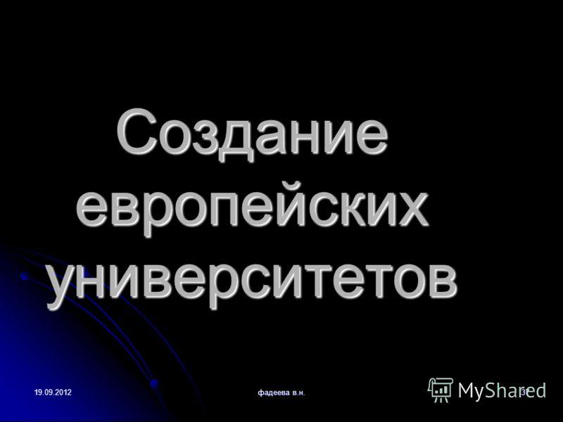 19.09.2012фадеева в.н.37 Создание европейских университетов