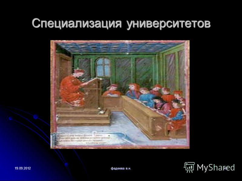 19.09.2012фадеева в.н.41 Специaлизaция университетов