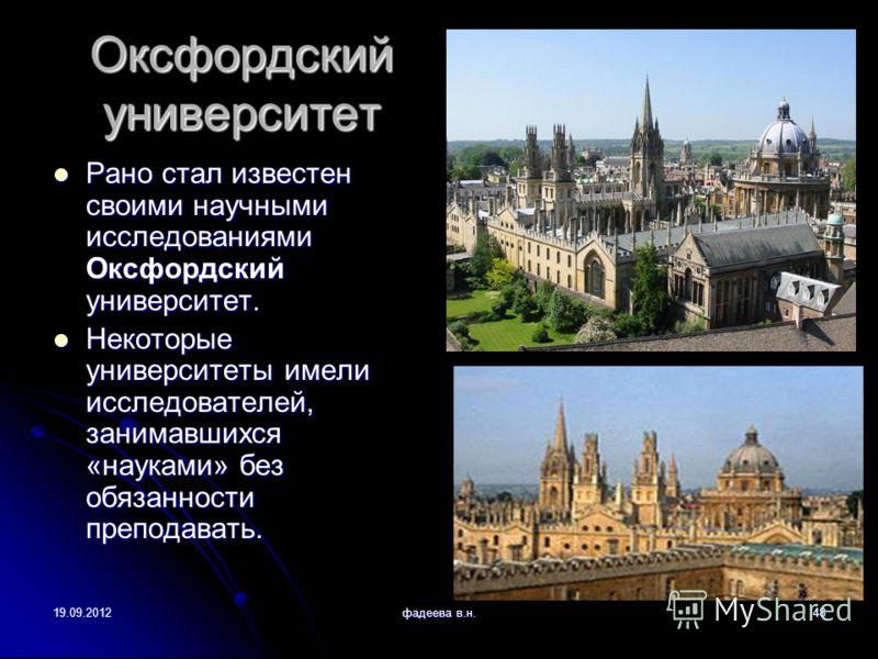 19.09.2012фадеева в.н.48 Оксфордский университет Рано стал известен своими научными исследованиями Оксфордский университет. Рано стал известен своими научными исследованиями Оксфордский университет. Некоторые университеты имели исследователей, занима