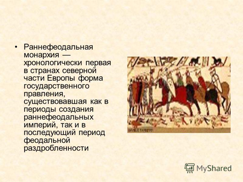 Раннефеодальная монархия хронологически первая в странах северной части Европы форма государственного правления, существовавшая как в периоды создания раннефеодальных империй, так и в последующий период феодальной раздробленности