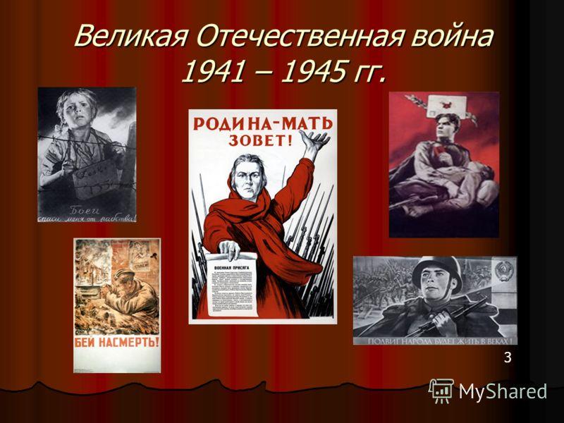 Великая Отечественная война 1941 – 1945 гг. 3
