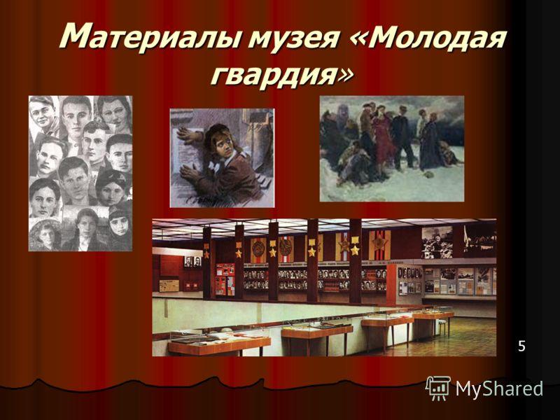 М атериалы музея «Молодая гвардия» 5