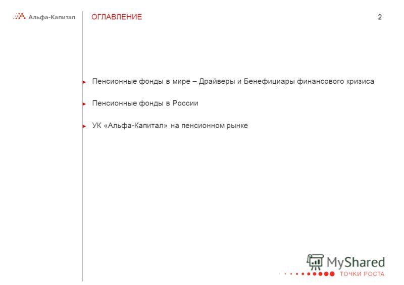 2 ОГЛАВЛЕНИЕ Пенсионные фонды в мире – Драйверы и Бенефициары финансового кризиса Пенсионные фонды в России УК «Альфа-Капитал» на пенсионном рынке