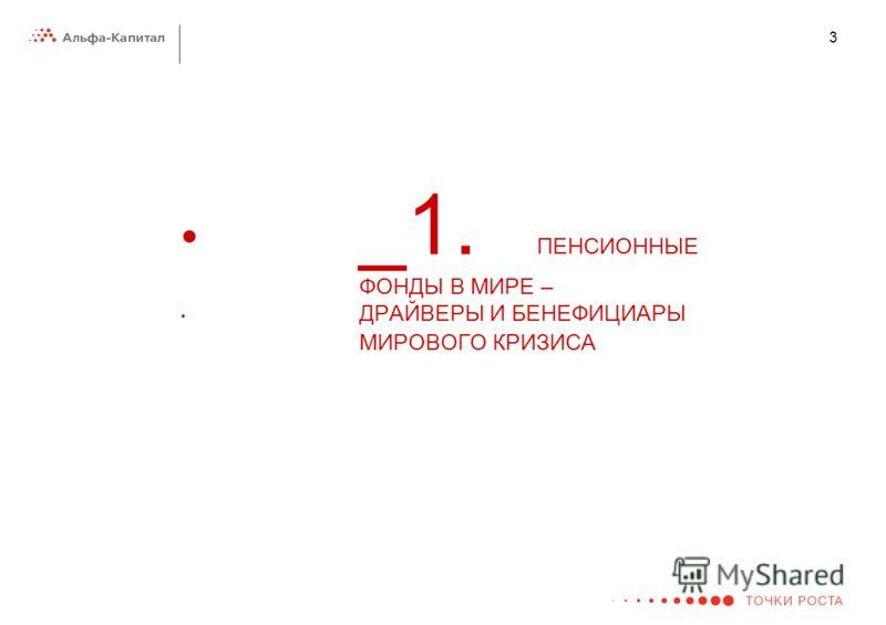3 _1. ПЕНСИОННЫЕ ФОНДЫ В МИРЕ – ДРАЙВЕРЫ И БЕНЕФИЦИАРЫ МИРОВОГО КРИЗИСА