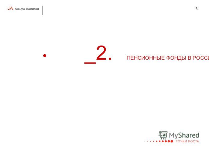 8 _2. ПЕНСИОННЫЕ ФОНДЫ В РОССИИ