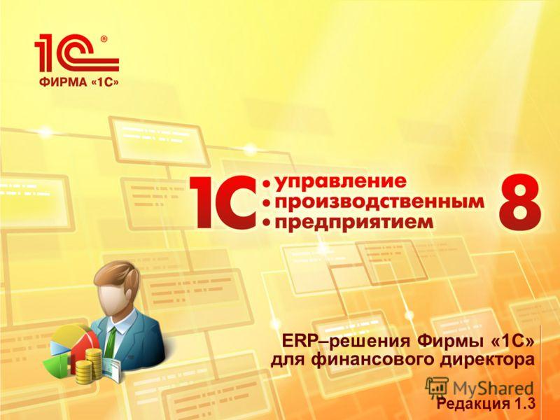 ERP–решения Фирмы «1С» для финансового директора Редакция 1.3