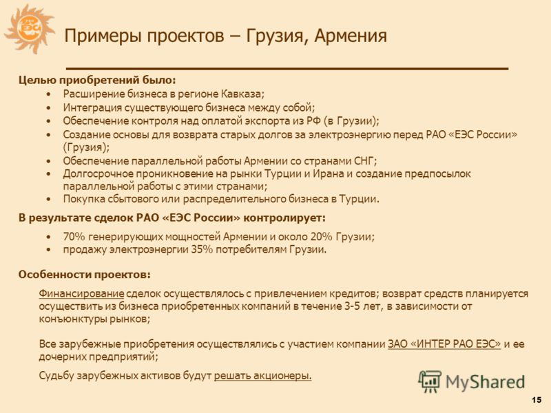 15 Целью приобретений было: Расширение бизнеса в регионе Кавказа; Интеграция существующего бизнеса между собой; Обеспечение контроля над оплатой экспорта из РФ (в Грузии); Создание основы для возврата старых долгов за электроэнергию перед РАО «ЕЭС Ро