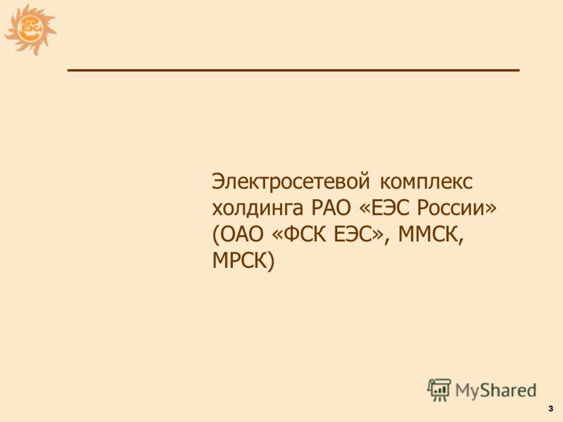 3 Электросетевой комплекс холдинга РАО «ЕЭС России» (ОАО «ФСК ЕЭС», ММСК, МРСК)