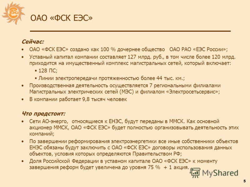 5 ОАО «ФСК ЕЭС» Сейчас: ОАО «ФСК ЕЭС» создано как 100 % дочернее общество ОАО РАО «ЕЭС России»; Уставный капитал компании составляет 127 млрд. руб., в том числе более 120 млрд. приходится на имущественный комплекс магистральных сетей, который включае