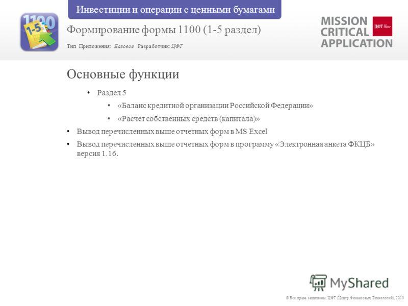 Раздел 5 «Баланс кредитной организации Российской Федерации» «Расчет собственных средств (капитала)» Вывод перечисленных выше отчетных форм в MS Excel Вывод перечисленных выше отчетных форм в программу «Электронная анкета ФКЦБ» версия 1.16. Основные