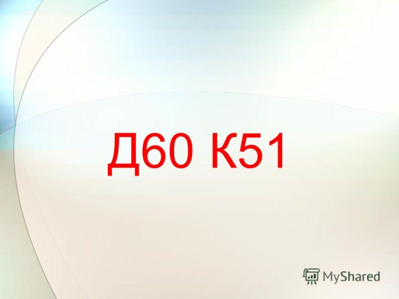 Д60 К51