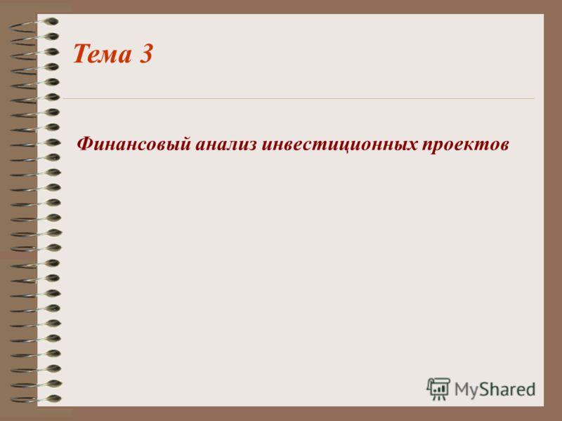 Тема 3 Финансовый анализ инвестиционных проектов