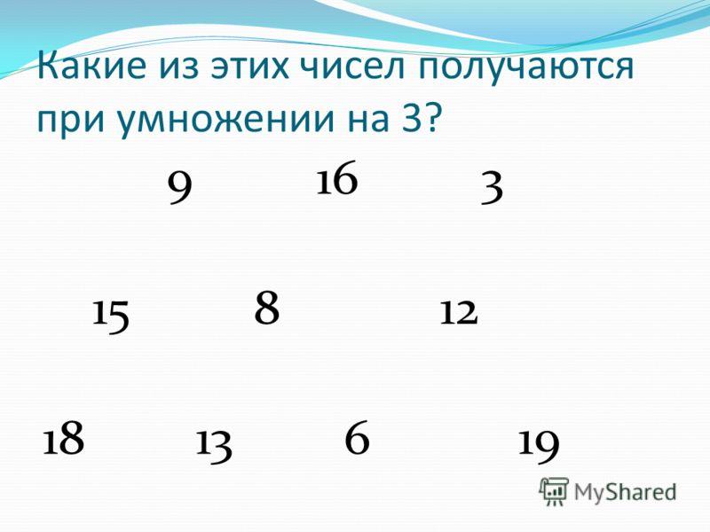Продолжи ряд чисел. 3, 6, 9…