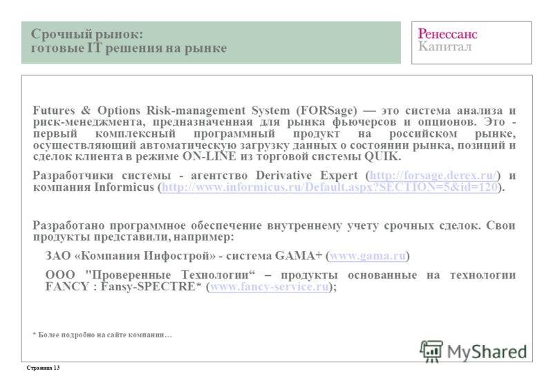 Срочный рынок: готовые IT решения на рынке Futures & Options Risk-management System (FORSage) это система анализа и риск-менеджмента, предназначенная для рынка фьючерсов и опционов. Это - первый комплексный программный продукт на российском рынке, ос