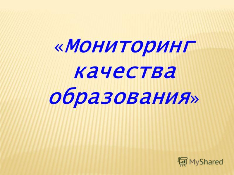 « Мониторинг качества образования »