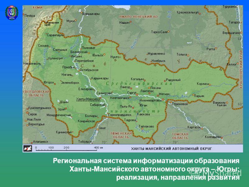 Региональная система информатизации образования Ханты-Мансийского автономного округа – Югры: реализация, направления развития