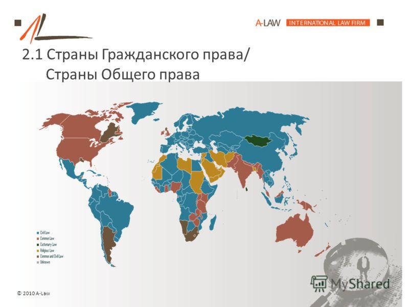 2.1 Страны Гражданского права/ Страны Общего права © 2010 A-Law