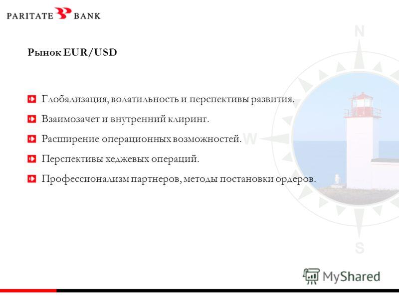 Глобализация, волатильность и перспективы развития. Взаимозачет и внутренний клиринг. Расширение операционных возможностей. Перспективы хеджевых операций. Профессионализм партнеров, методы постановки ордеров. Рынок EUR/USD
