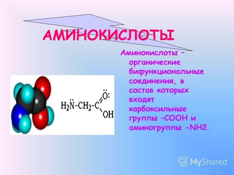 АМИНОКИСЛОТЫ Аминокислоты – органические бифункциональные соединения, в состав которых входят карбоксильные группы –СООН и аминогруппы -NH2.