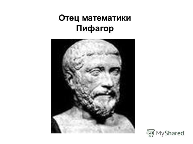 Отец математики Пифагор