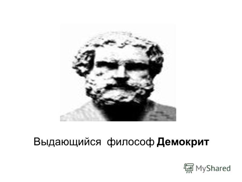 Выдающийся философ Демокрит