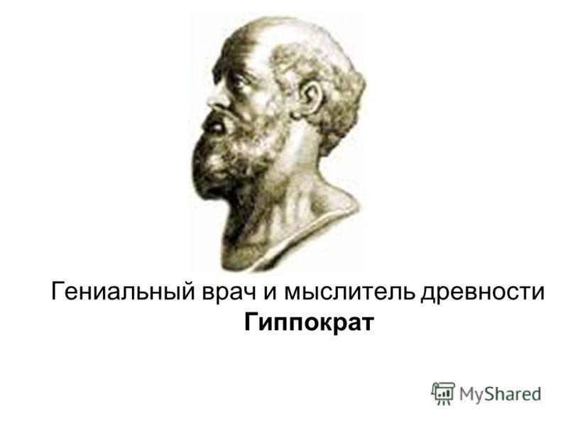 Гениальный врач и мыслитель древности Гиппократ