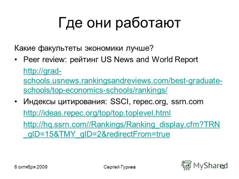 6 октября 2009Сергей Гуриев12 Где они работают Какие факультеты экономики лучше? Peer review: рейтинг US News and World Report http://grad- schools.usnews.rankingsandreviews.com/best-graduate- schools/top-economics-schools/rankings/ Индексы цитирован
