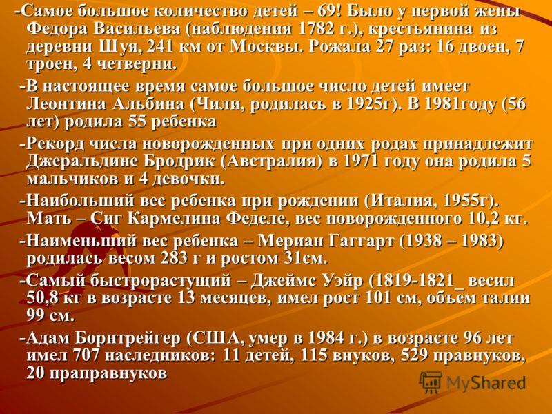 Книга рекордов. Книга рекордов. Великаны: - Роберт Першинг Уодлоу (США 1918-1940) имел рост 272 см, размах рук – 288 см, вес – 222,7 кг, обувь – 47 см, длина ладони – 32, 4 см. - Габриель Эставао Моньяне (Мозамбик, родился в 1944 году) - Габриель Эст