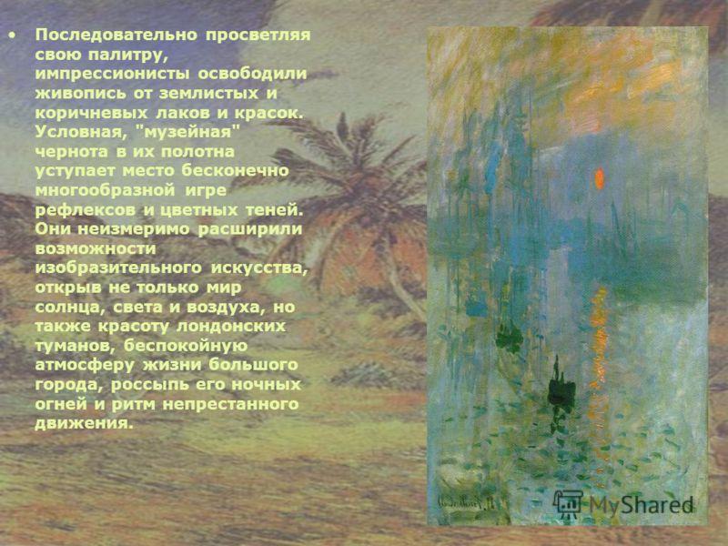 Последовательно просветляя свою палитру, импрессионисты освободили живопись от землистых и коричневых лаков и красок. Условная,