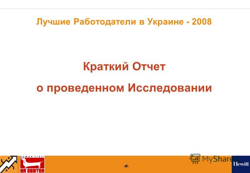 17 Лучшие Работодатели в Украине - 2008 Краткий Отчет о проведенном Исследовании