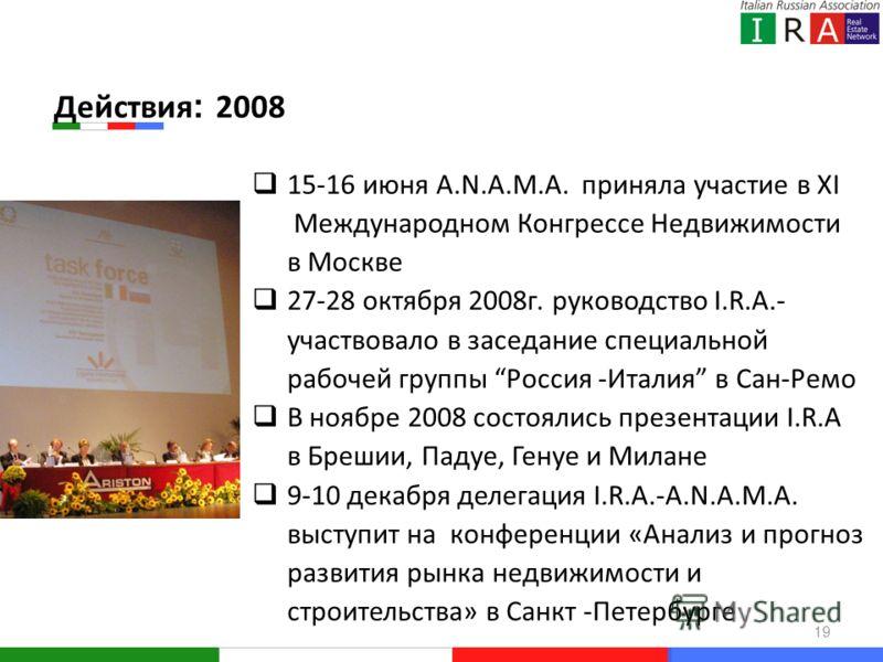19 15-16 июня A.N.A.M.A. приняла участие в XI Международном Конгрессе Недвижимости в Москве 27-28 октября 2008г. руководство I.R.A.- участвовало в заседание специальной рабочей группы Россия -Италия в Сан-Ремо В ноябре 2008 состоялись презентации I.R