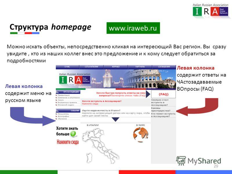29 www.iraweb.ru Левая колонка содержит меню на русском языке Можно искать объекты, непосредственно кликая на интересющий Вас регион. Вы сразу увидите, кто из наших коллег внес это предложение и к кому следует обратиться за подробностями Левая колонк