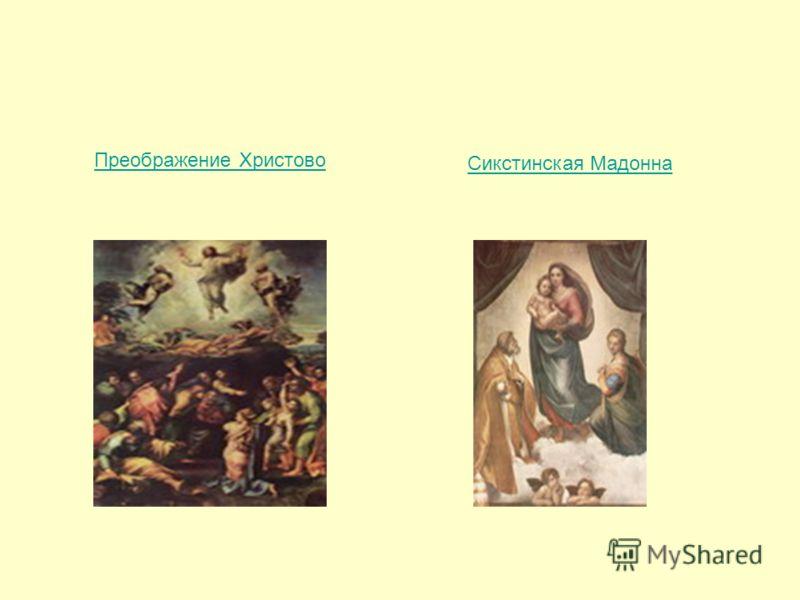 Преображение Христово Сикстинская Мадонна